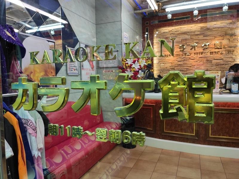 Karaoke Kan