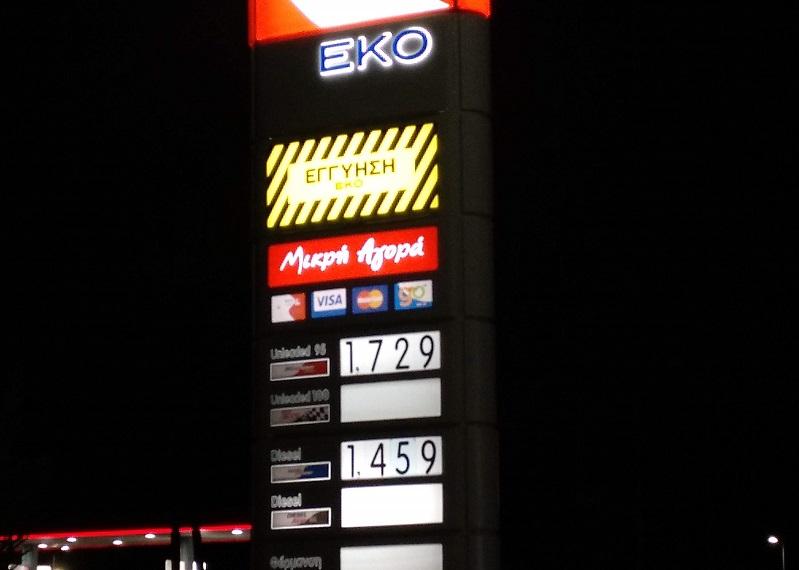 gasolina en Creta